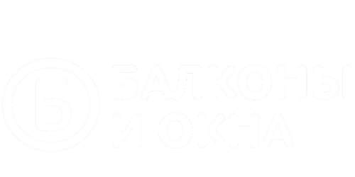 Балконы и окна